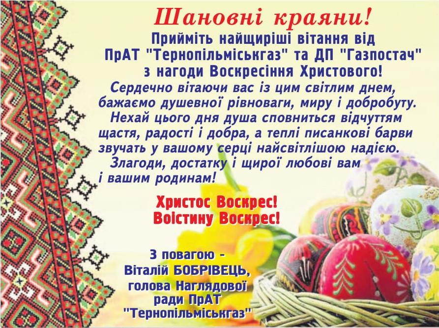 dp-gazpostach-prat-ternopіlmіskgaz-serdechno-vіtaє-vsіkh-ternopolyan-z-svіtlum-khrustovum-voskresіnnyam